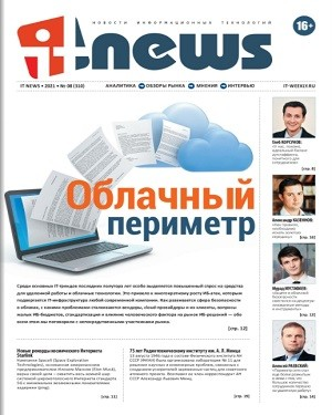 IT News №8 2021