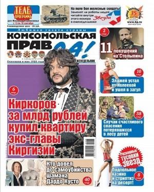 Комсомольская Правда №36 сентябрь 2021