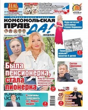 Комсомольская Правда №37 сентябрь 2021