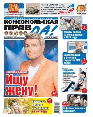 Комсомольская Правда №38 сентябрь 2021