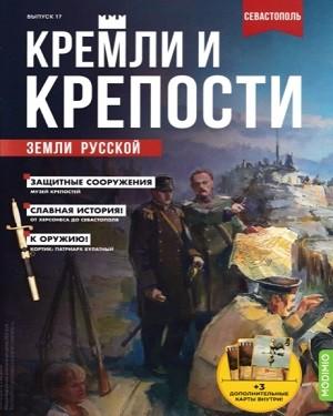 Кремли и крепости земли русской №17 2021
