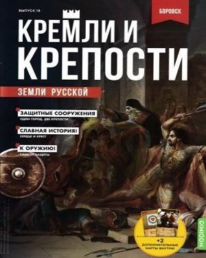 Кремли и крепости земли русской №18 2021