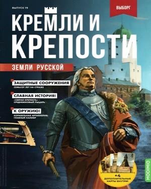 Кремли и крепости земли русской №19 2021