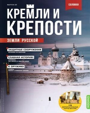 Кремли и крепости земли русской №20 2021
