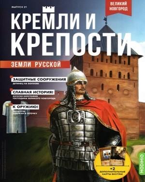 Кремли и крепости земли русской №21 2021