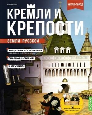 Кремли и крепости земли русской №22 2021