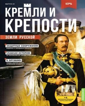 Кремли и крепости земли русской №23 2021