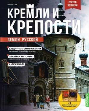 Кремли и крепости земли русской №24 2021
