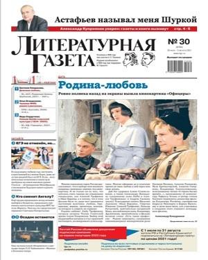 Литературная Газета №30 август 2021
