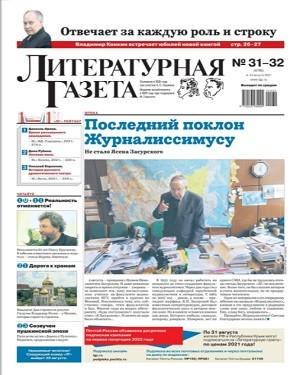 Литературная Газета №31-32 август 2021
