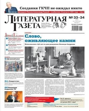 Литературная Газета №33-34 август 2021