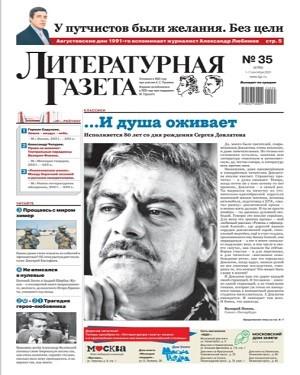 Литературная Газета №35 сентябрь 2021