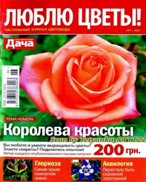 Люблю цветы №7 2021