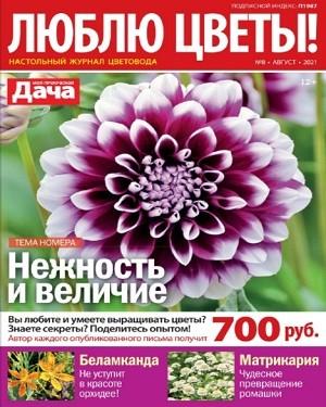 Люблю цветы №8 август 2021