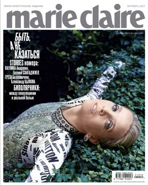 Marie Claire №10 октябрь 2021