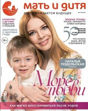 Мать и дитя №18 лето 2021