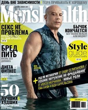 Men's Health №10 октябрь-ноябрь 2021