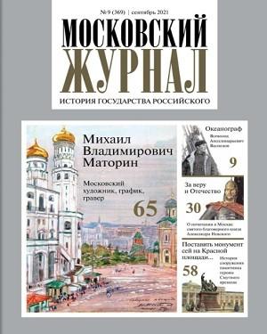 Московский журнал История государства Российского №9 2021