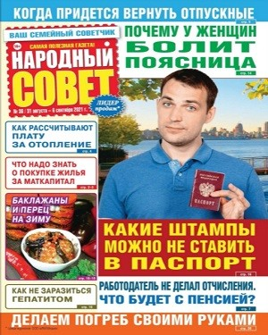 Народный совет №36 сентябрь 2021