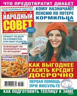 Народный совет №37 сентябрь 2021