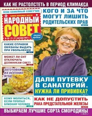 Народный совет №39 сентябрь 2021