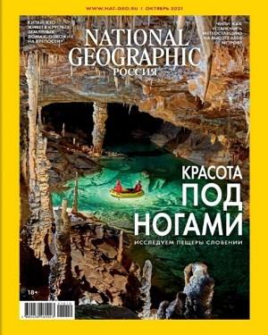 National Geographic №10 октябрь 2021