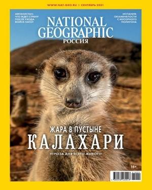 National Geographic №9 сентябрь 2021