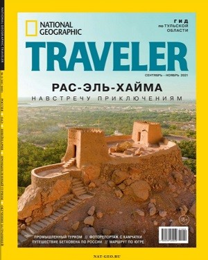 National Geographic Traveler №3 2021