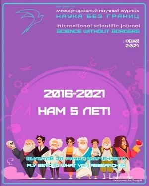 Наука без границ №8 2021