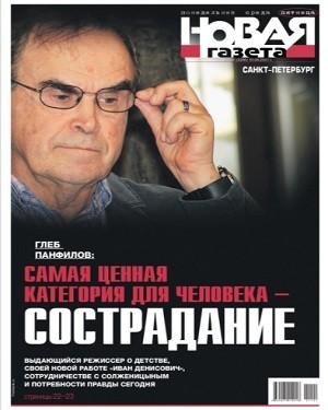 Новая газета №101 2021