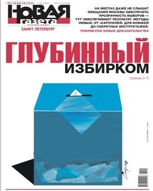 Новая газета №102 2021