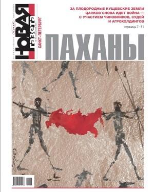 Новая газета №103 2021