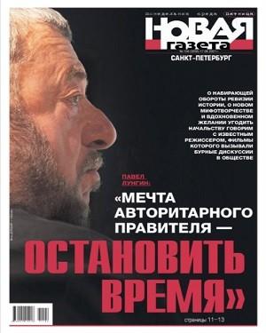 Новая газета №104 2021