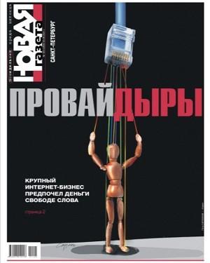 Новая газета №105 2021