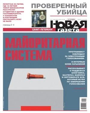 Новая газета №106 2021