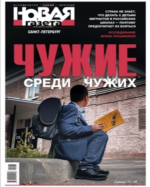 Новая газета №97 2021