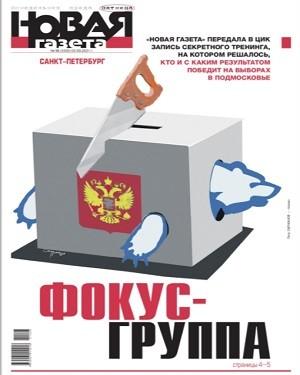 Новая газета №98 2021