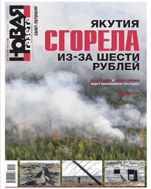Новая газета №99 2021