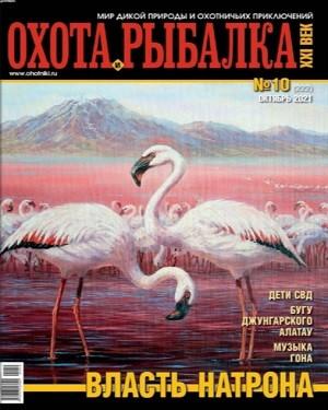 Охота и рыбалка №10 октябрь 2021