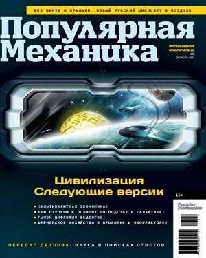Популярная механика №10 октябрь 2021