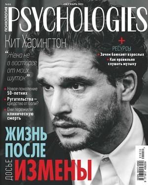 Psychologies №10 октябрь 2021