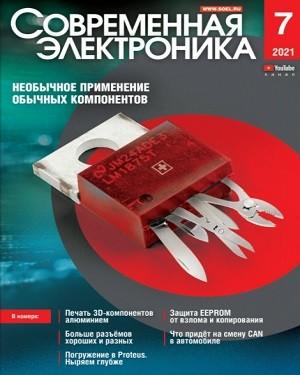 Современная электроника №7 2021