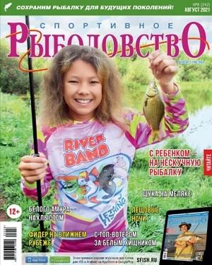 Спортивное рыболовство №8 август 2021