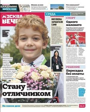 Вечерняя Москва №100 сентябрь 2021