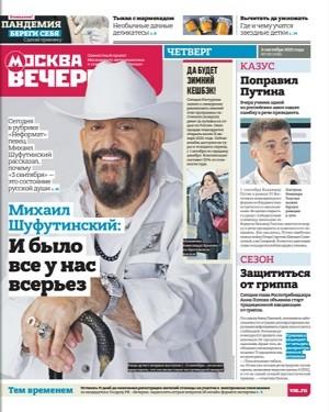 Вечерняя Москва №101 сентябрь 2021
