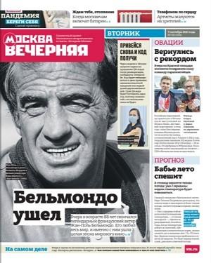 Вечерняя Москва №102 сентябрь 2021