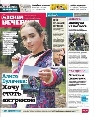 Вечерняя Москва №103 сентябрь 2021