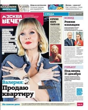 Вечерняя Москва №106 сентябрь 2021