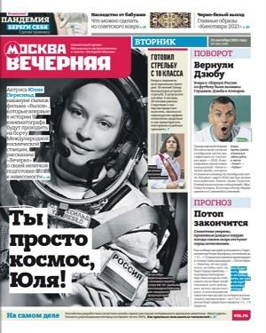 Вечерняя Москва №108 2021