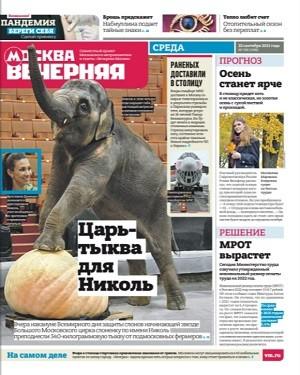 Вечерняя Москва №109 2021